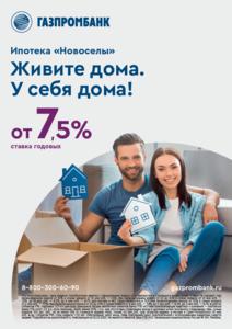 """Газпромбанк - Ипотека """"Новоселы"""""""