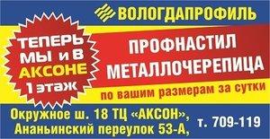 Уникальное предложение от компании ВОЛОГДАПРОФИЛЬ!