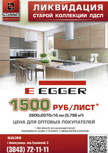 EGGER ЛДСП 1500 РУБЛЕЙ ЗА ЛИСТ!