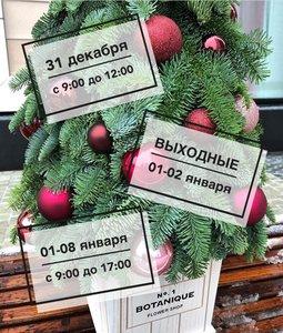 Режим нашей работы в праздничные даты: