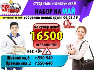 АКЦИЯ ДЛЯ СТУДЕНТОВ/ ШКОЛЬНИКОВ