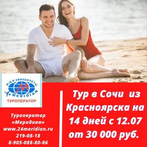 ☀Отличные варианты отдыха в июле в Сочи из Красноярска на 14 дней с 12. 07 от 30 000 руб.