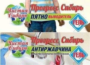 ПЯТНОВЫВОДИТЕЛЬ И АНТИРЖАВЧИНА: новинки от компании «Чистая Сибирь» уже в продаже в Новокузнецке