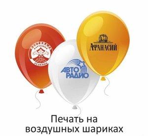 Рыжий кот – печать на шарах в Новокузнецке по выгодной цене.