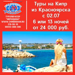 Выгодные туры на Кипр из Красноярска 02. 07 на 6 или 13 ночей от 24 000 рублей.