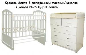 Кровать Алита 3 поперечный маятник + комод 80/5 ЛДСП белый цена 7490 рублей (обычная 8000 рублей)