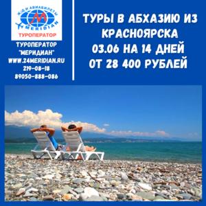 Выгодные цены на туры в Абхазию из Красноярска с 03. 06 на 14 дней от 28 400 рублей. Туроператор Меридиан, 219-08-18