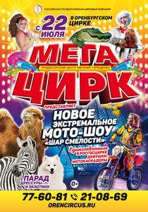 Мега цирк приглашает на мото-шоу!