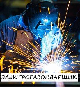 """Октрыта запись на учебный курс """"Электрогазосварщик"""""""