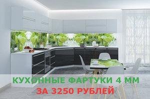 Кухонные фартуки за 3250 рублей!