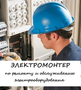 Получите профессию электромонтера по ремонту и обслуживанию электрооборудования в нашем учебном центре!