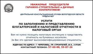 Уважаемые председатели гаражно-строительных и дачных кооперативов!