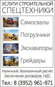 УСЛУГИ СТРОИТЕЛЬНОЙ СПЕЦТЕХНИКИ.