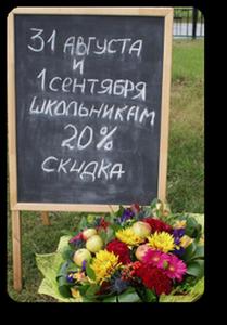 Скидки на цветы к 1 сентября!