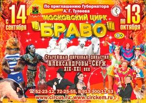 БРАВО в Кемеровском цирке !