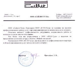 """Благодарственное письмо ООО """"Сейлит-Тула"""""""