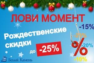 """«Рождественские скидки» до 25% в магазинах """"Белый камень"""" - товары для рыбалки, туризма и отдыха"""