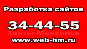 Разработка сайтов ОТ 10000 руб.!