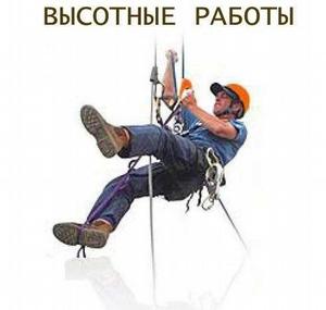 Обучение по «Курсам целевого назначения по правилам безопасности при работах на высоте свыше 5 метров – верхолазные работы»