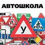 Автошкола в Красноярске победит Ваши страхи