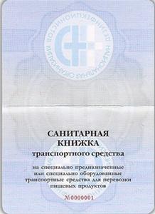 Выдача санитарных книжек на автотранспорт