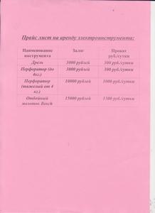 Прокат электроинструмента и бензотехники
