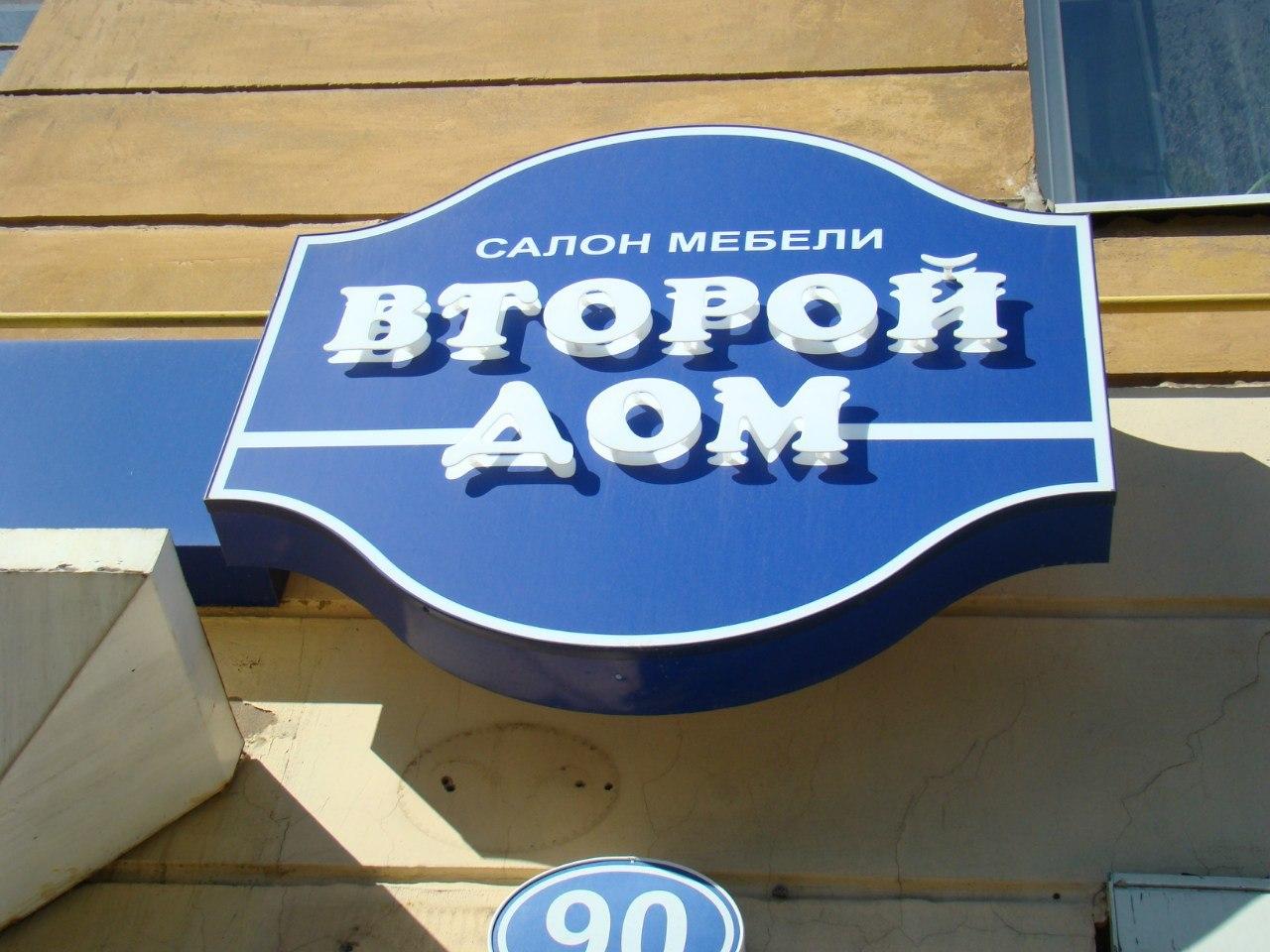 Заказать световой рекламный короб в Череповце
