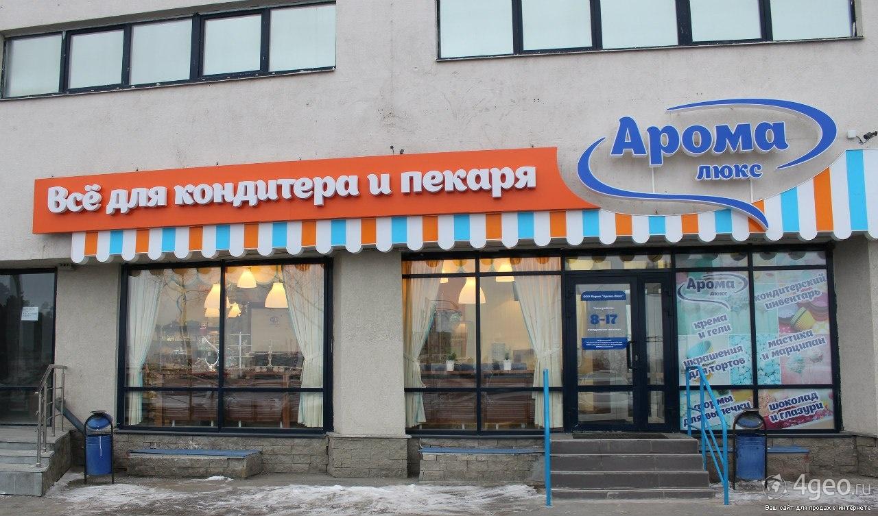 интернет магазин для пекаря 000 рублей кальсоны