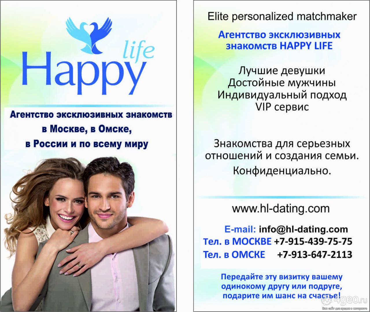 Агентство знакомств цены