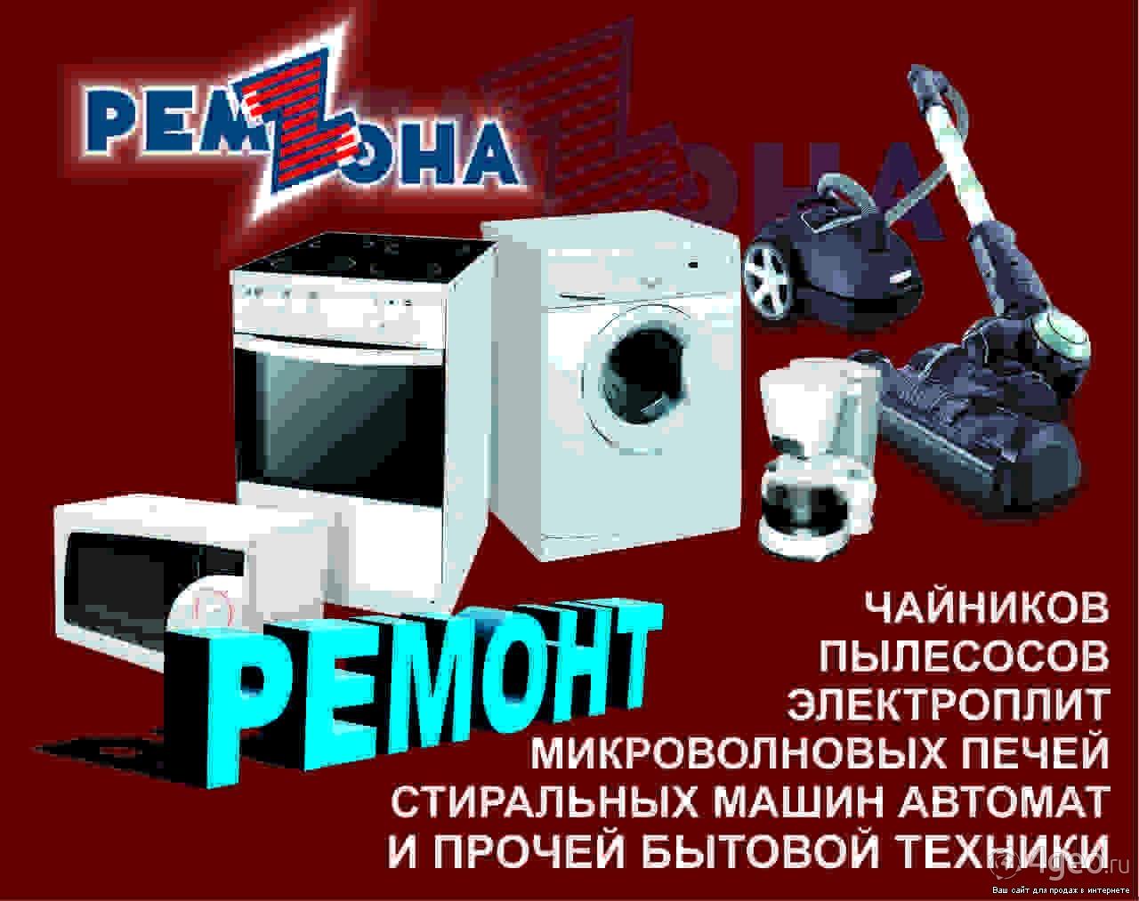 Картинки рекламы ремонта бытовой техники