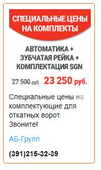 АБГРУПП