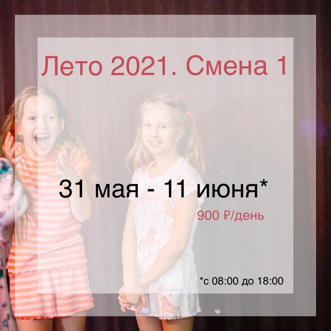 программы для детей в Бывалово