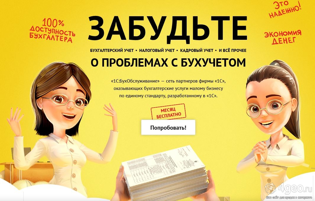 Баннер бухгалтерский услуги бухгалтерские услуги по мо