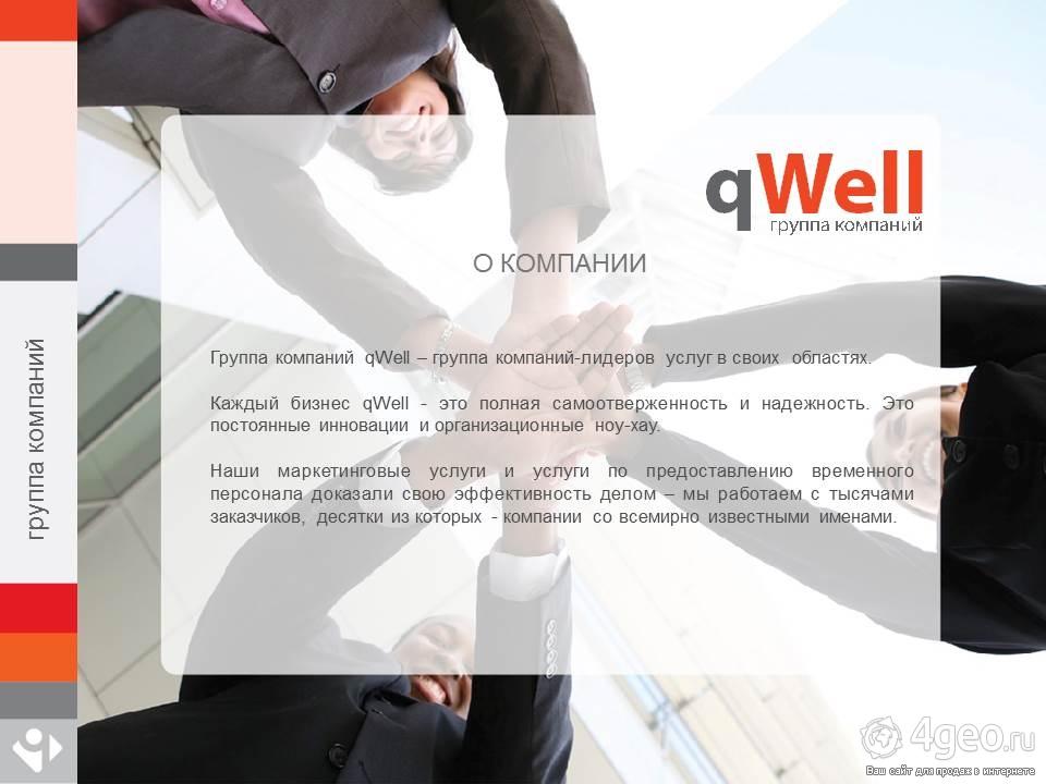 Компания квелл риджн официальный сайт trust создание сайтов