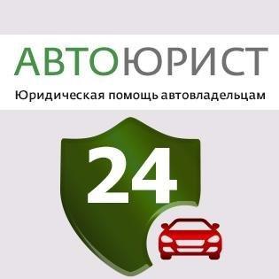 Автоюрист Новокузнецк Новосибирск