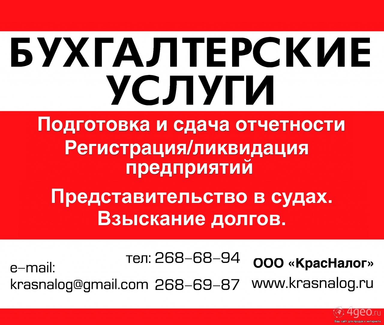 Реклама юридических и бухгалтерских услуг вакансии для бухгалтера на дому екатеринбург