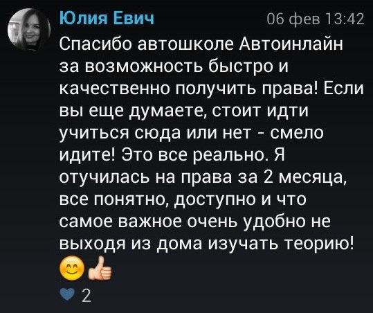 Автошкола Автоинлайн Орск