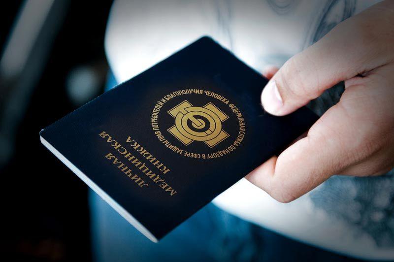 Где можно купить медицинскую книжку в вологде закон о регистрации временной граждан