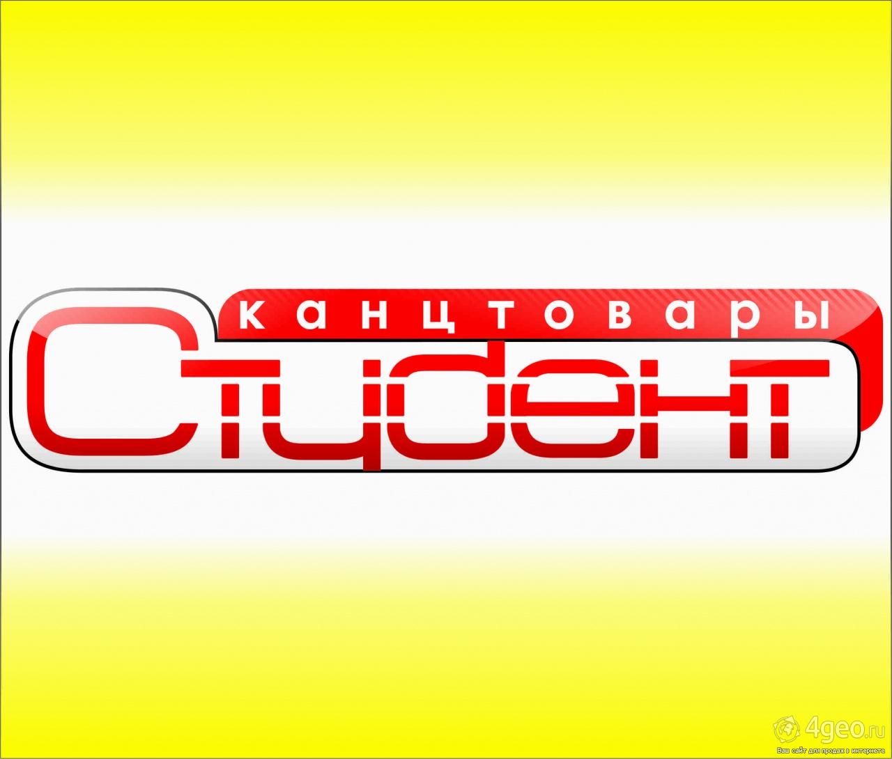Магазин Студент Вологда Официальный Сайт Каталог
