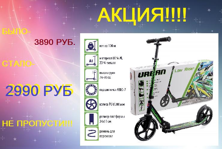 АКЦИЯ!!! Самокат двухколесный Slider Urban Low Rider 2 990 ₽