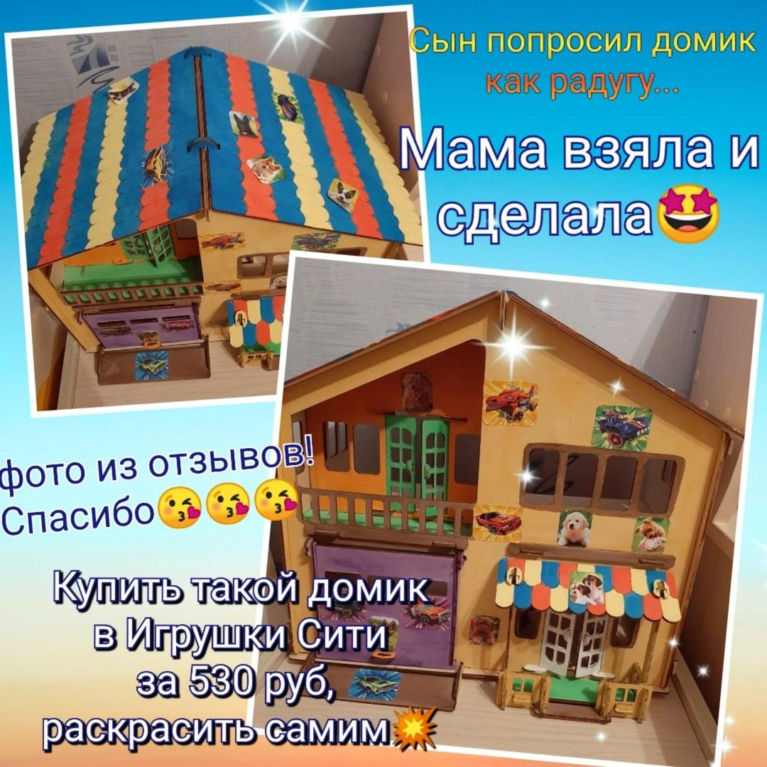 Домик деревянный конструктор Череповец купить дёшево за 530 руб.