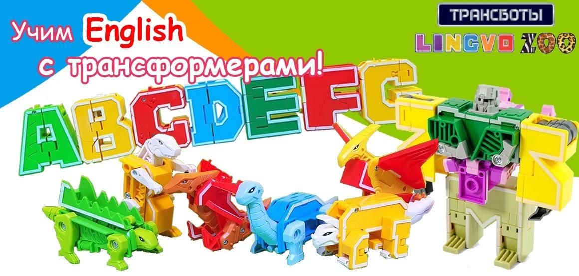 трансботы- зооботы в игрушки сити череповец