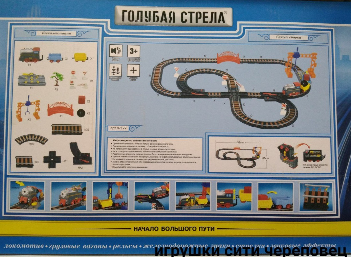 игрушки сити железная дорога голубая стрела