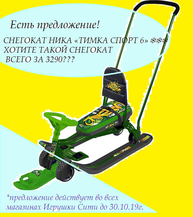 Снегокат «Тимка спорт 6» (ТС6) только до 30.10.19- 🎉 ВСЕГО 3290 Р🎉 Уникальная модель снегоката с механизмом выдвижных шасси!  в магазинах Игрушки Сити Череповец