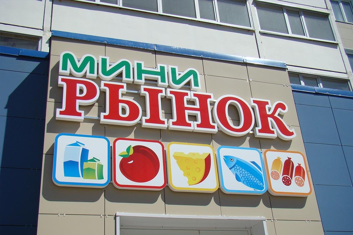 Рекламная вывеска в Череповце