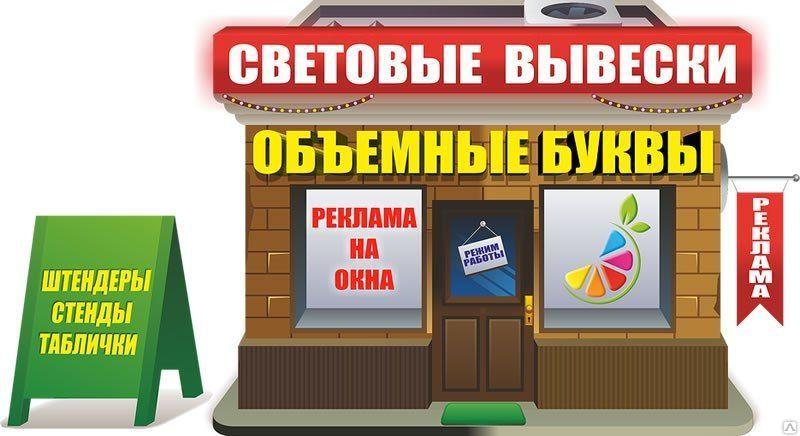Изготовление рекламной продукции Череповец