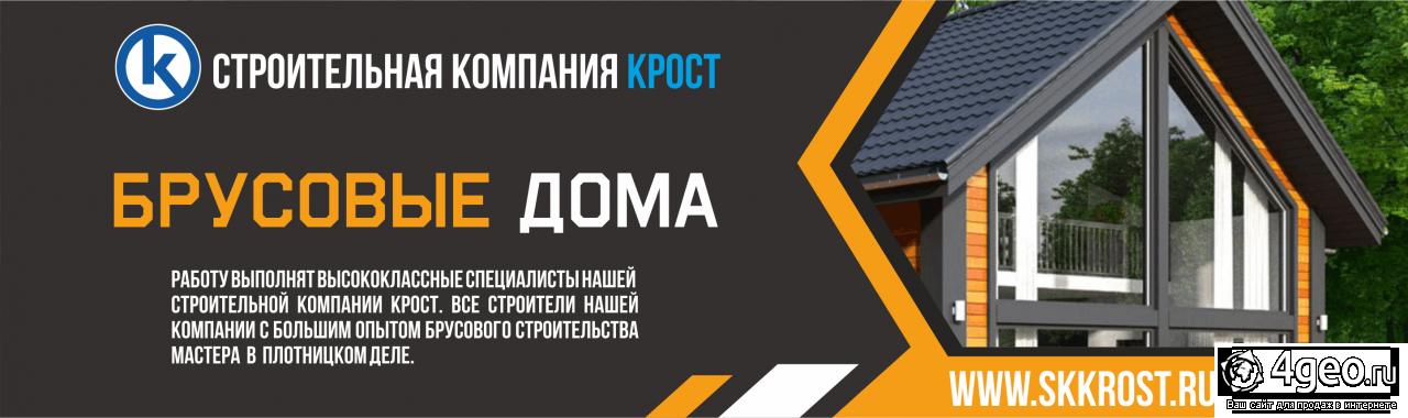 Вакансии строительная компания крост москва официальный сайт создание сайта бесплатно с хостингом