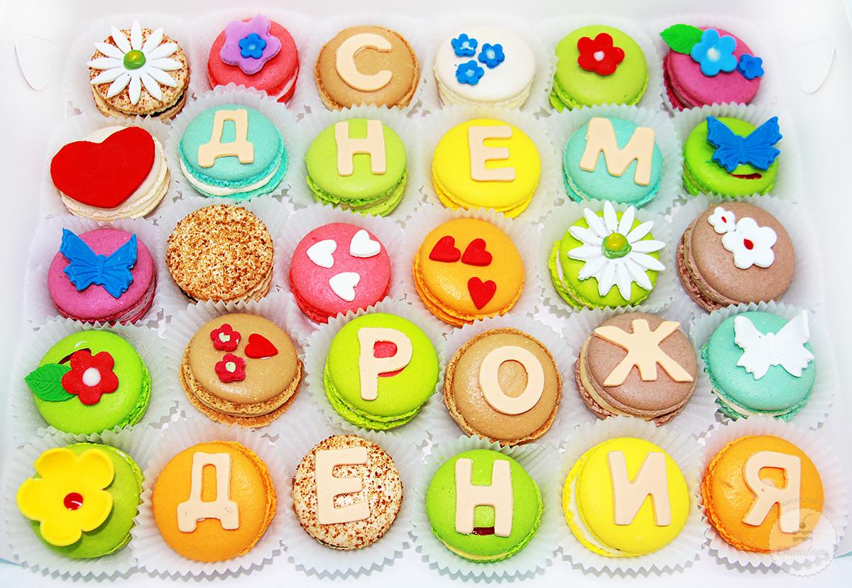 Открытка с днем рождения пирожное