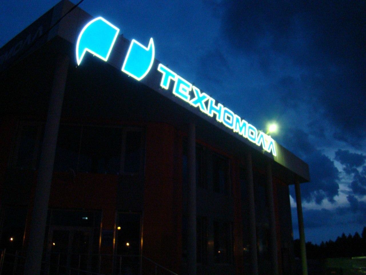 Световые короба на улицах Череповца