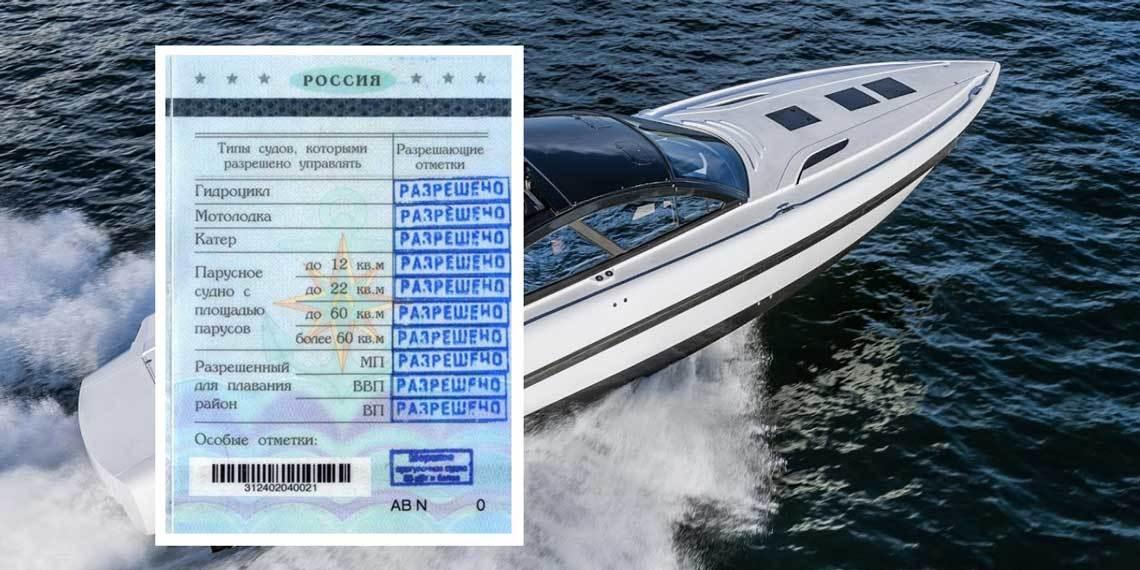 Получить права на лодку в Череповце